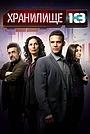 Сериал «Хранилище 13» (2009 – 2014)