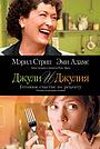 Фильм «Джули и Джулия: Готовим счастье по рецепту» (2009)