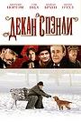 Фильм «Декан Спэнли» (2008)