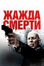 Фильм «Жажда смерти» (2017)