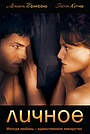 Фильм «Личное» (2008)
