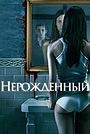 Фильм «Нерожденный» (2009)