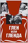 Фильм «Глен или Гленда» (1953)