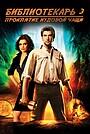 Фильм «Библиотекарь 3: Проклятие иудовой чаши» (2008)