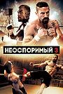 Фильм «Неоспоримый 3» (2010)