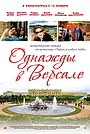 Фильм «Однажды в Версале» (2009)