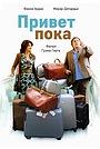Фильм «Привет-пока» (2008)