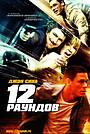 Фильм «12 раундов» (2009)