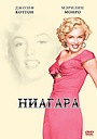Фильм «Ниагара» (1952)