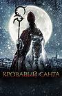 Фильм «Кровавый Санта» (2010)