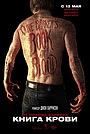 Фильм «Книга крови» (2008)
