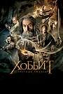 Фильм «Хоббит: Пустошь Смауга» (2013)
