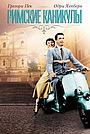 Фильм «Римские каникулы» (1953)