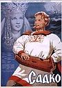 Фільм «Садко» (1952)