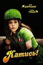 Фильм «Катись!» (2009)