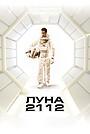 Фильм «Луна 2112» (2009)