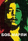 Фильм «Боб Марли» (2012)