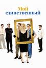 Фильм «Мой единственный» (2009)
