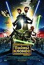Мультфильм «Звездные войны: Войны клонов» (2008)