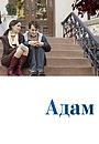 Фильм «Адам» (2009)