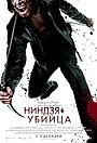 Фильм «Ниндзя-убийца» (2009)