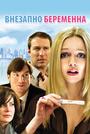 Фильм «Внезапно беременна» (2008)