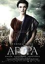 Фильм «Агора» (2009)