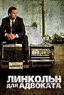 Фильм «Линкольн для адвоката» (2011)