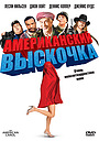 Фильм «Американский выскочка» (2008)