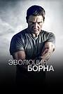Фильм «Эволюция Борна» (2012)