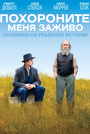 Фильм «Похороните меня заживо» (2009)