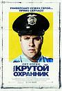 Фильм «Типа крутой охранник» (2009)
