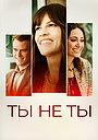 Фильм «Ты не ты» (2014)