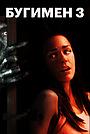 Фильм «Бугимен 3» (2008)