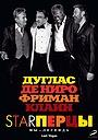 Фильм «Starперцы» (2013)