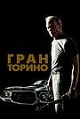 Фильм «Гран Торино» (2008)