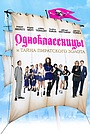 Фильм «Одноклассницы и тайна пиратского золота» (2009)