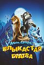 Мультфильм «Альфа и Омега: Клыкастая братва» (2010)