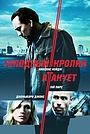 Фильм «Голодный кролик атакует» (2011)