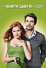 Фильм «Как выйти замуж за 3 дня» (2009)