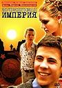 Фильм «Исчезнувшая империя» (2007)
