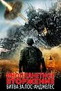 Фильм «Инопланетное вторжение: Битва за Лос-Анджелес» (2011)
