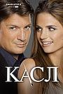 Сериал «Касл» (2009 – 2016)