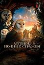 Мультфильм «Легенды ночных стражей» (2010)