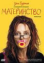 Фильм «Материнство» (2009)