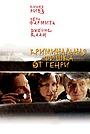 Фильм «Криминальная фишка от Генри» (2011)
