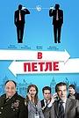 Фильм «В петле» (2009)