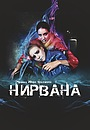 Фильм «Нирвана» (2008)