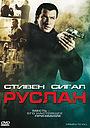 Фильм «Руслан» (2009)