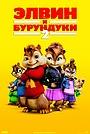 Фильм «Элвин и бурундуки 2» (2009)